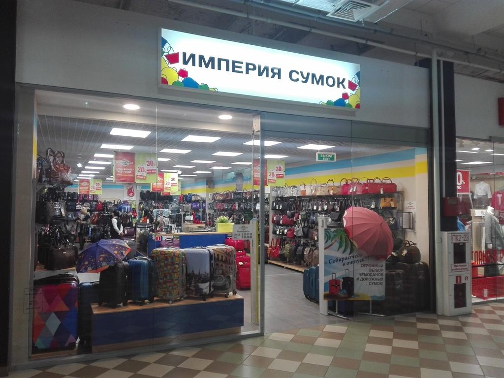Магазин Империя Сумок Адреса В Москве