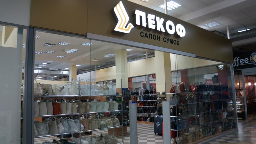 Магазины Империя сумок в городе Пенза